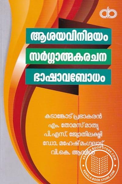 Cover Image of Book ആശയ വിനിമയം സര്ഗ്ഗാത്മക രചന ഭാഷാവബോധം