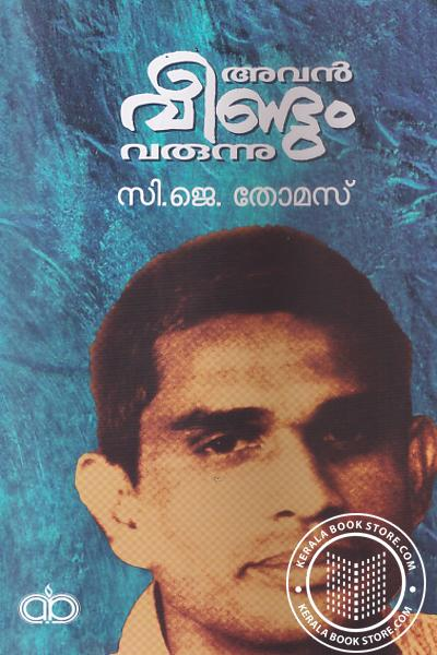 Cover Image of Book Avan Veedum Varunnu