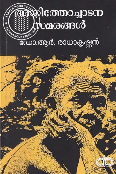 Cover Image of Book അയിത്തോച്ചാടന സമരങ്ങള്