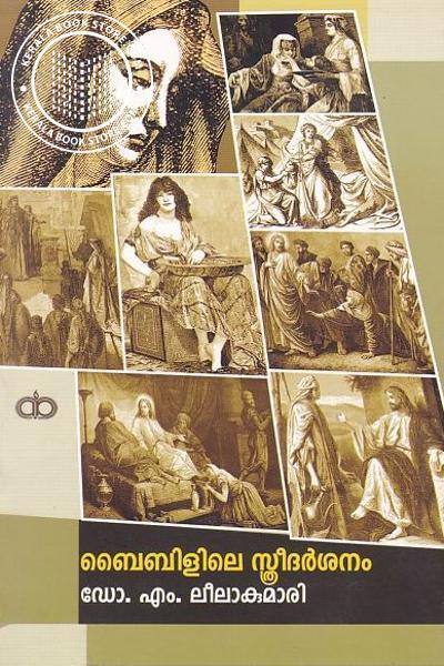 Image of Book ബൈബിളിലെ സ്ത്രീ ദര്ശനം