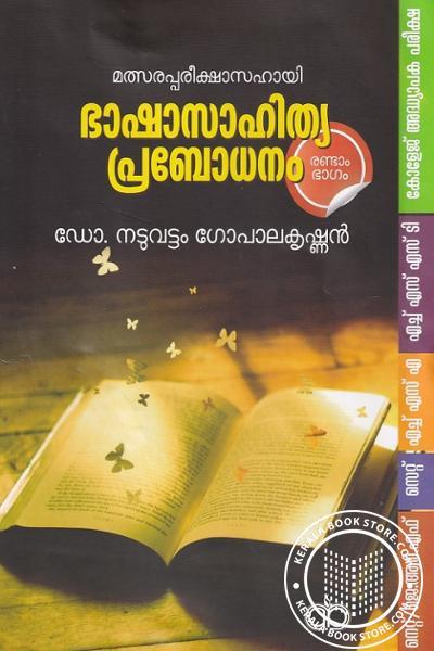 Cover Image of Book ഭാഷാസാഹിത്യ പ്രബോധനം ഭാഗം - 2