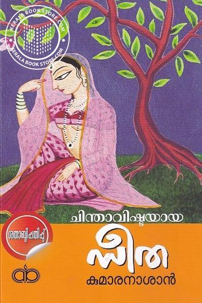 Cover Image of Book ചിന്താവിഷ്ടയായ സീത - കുമാരനാശാന്