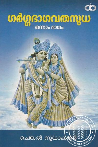 Cover Image of Book ഗര്‍ഗ്ഗഭാഗവതസുധ ഭാഗം - 1 2 3
