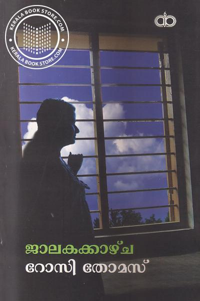Cover Image of Book Jaalakakkazcha