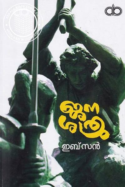 Cover Image of Book Janashatru