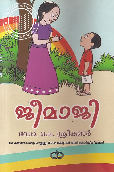 Cover Image of Book ജീമാജി