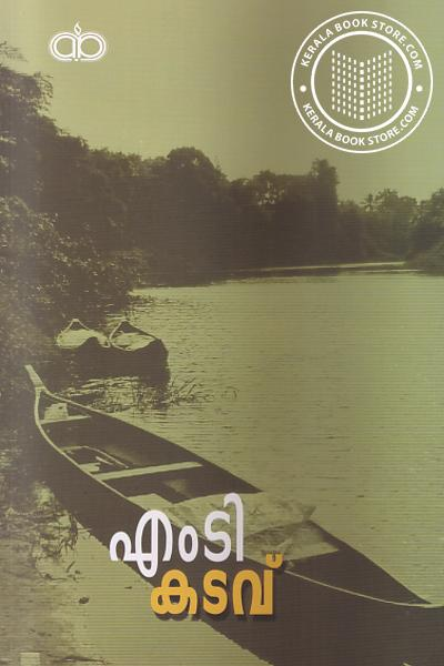 Cover Image of Book കടവ്