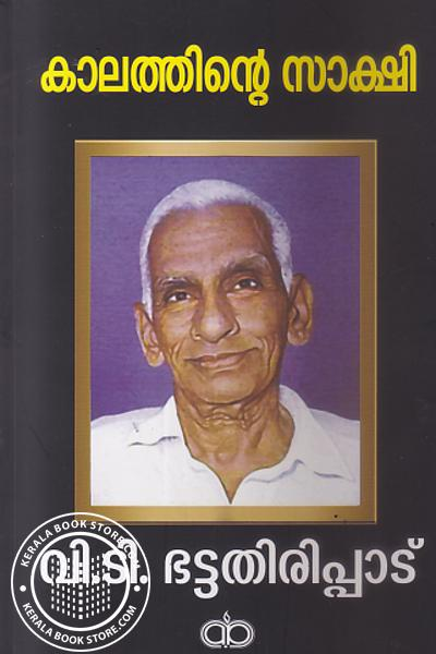 Cover Image of Book Kalathinte Sakshi