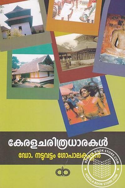 Image of Book കേരള ചരിത്രധാരകള്