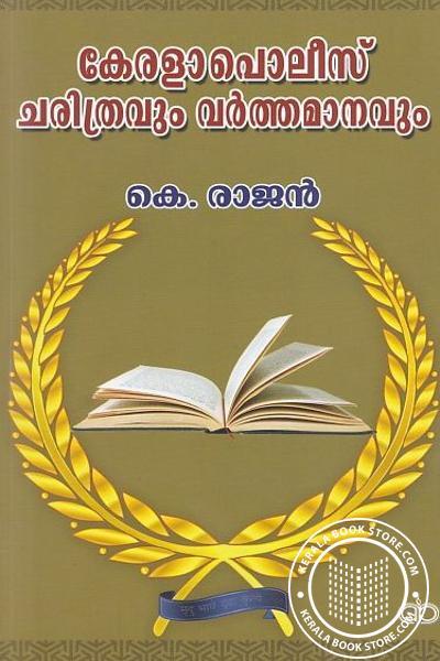 Cover Image of Book കേരളാ പോലീസ് ചരിത്രവും വര്ത്തമാനവും