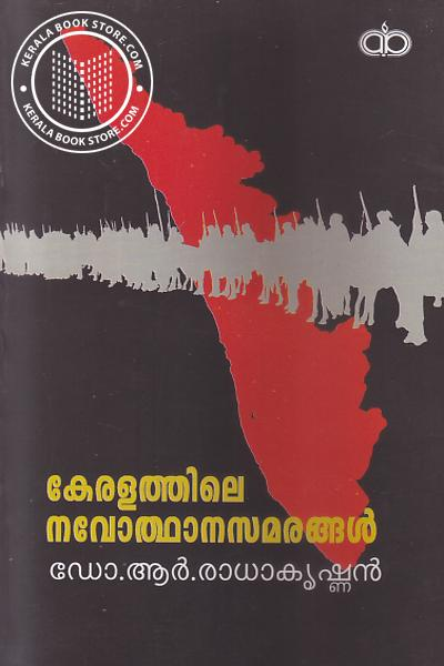 Cover Image of Book Keralathile Navodhana Samarangal