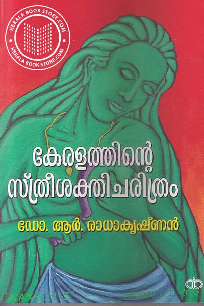 Cover Image of Book Keralathile Stree Saklthi Charitram