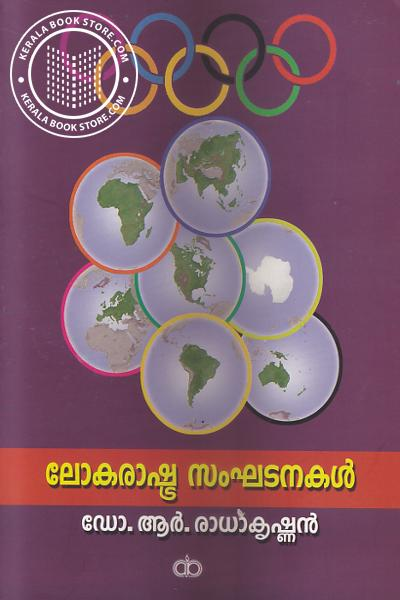 Cover Image of Book ലോകരാഷ്ട്ര സംഘടനകള്