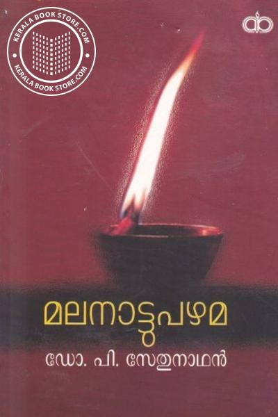 Image of Book മലനാട്ടുപഴമ