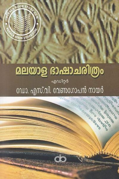 Cover Image of Book Malayala Bhasha Charitram