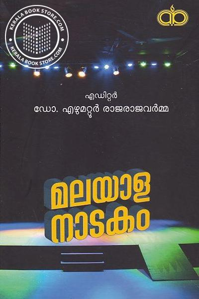 Cover Image of Book മലയാള നാടകം