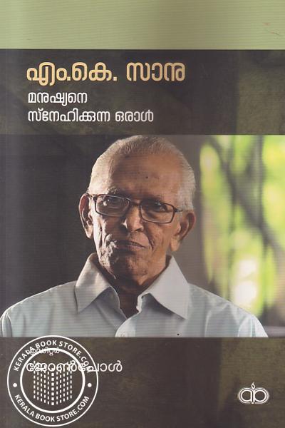 Cover Image of Book Manushyane Snehikkunna Oral