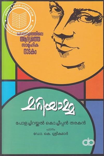 Cover Image of Book Mariyamma