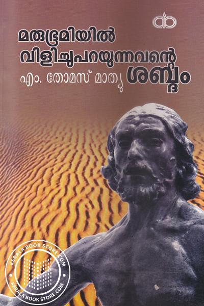Cover Image of Book മരുഭൂമിയില് വിളിച്ചു പറയുന്നവന്റെ ശബ്ദം
