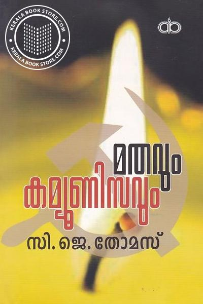 Image of Book Mathavum Communisavum