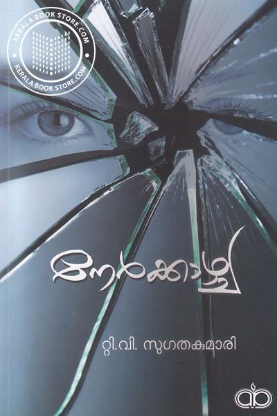 Cover Image of Book Nerkazcha