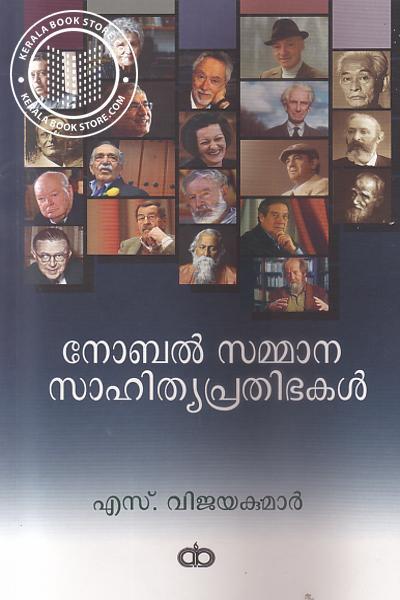 Cover Image of Book നോബല്സമ്മാന സാഹിത്യ പ്രതിഭകള്