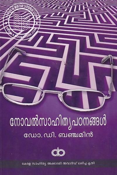 Cover Image of Book നോവല് സാഹിത്യ പഠനങ്ങള്