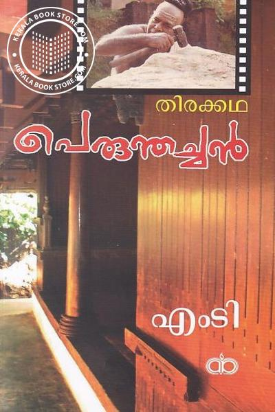 Cover Image of Book Permthachan