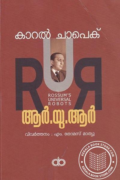 Cover Image of Book ആര് യു ആര് - നാടകം