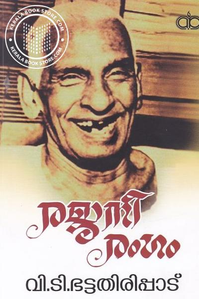 Cover Image of Book Rajaneerangam