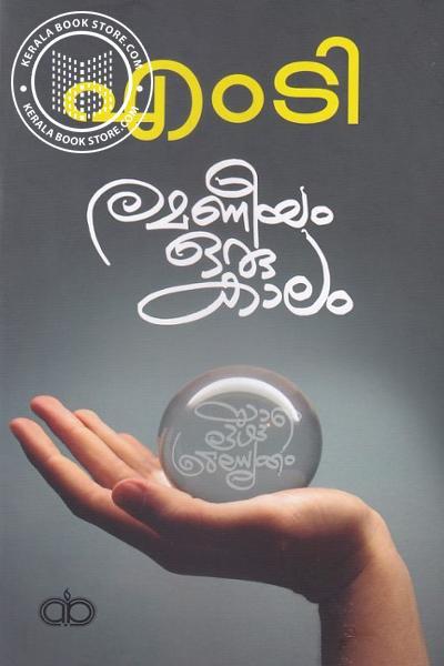 Cover Image of Book രമണീയം ഒരുകാലം
