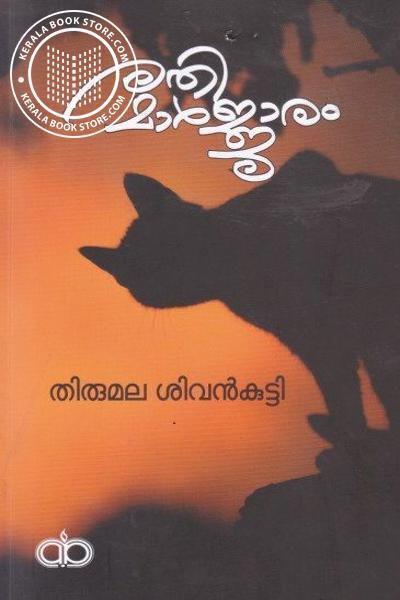 Cover Image of Book രതി മാര്ജ്ജരം