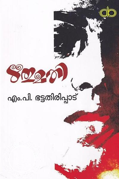 Cover Image of Book ഋതുമതി