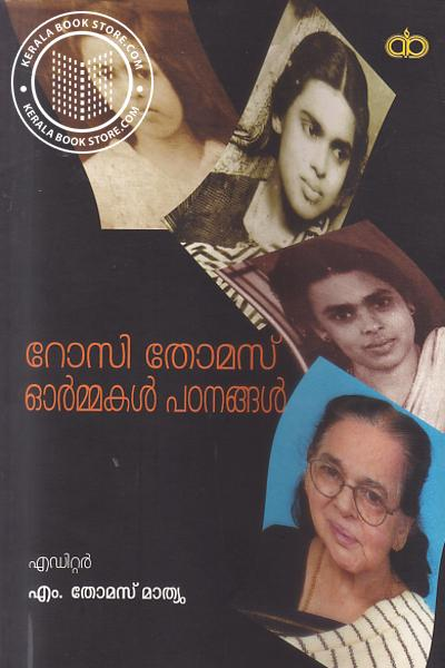 Cover Image of Book Rosy Thomas Ormakal Padanagal