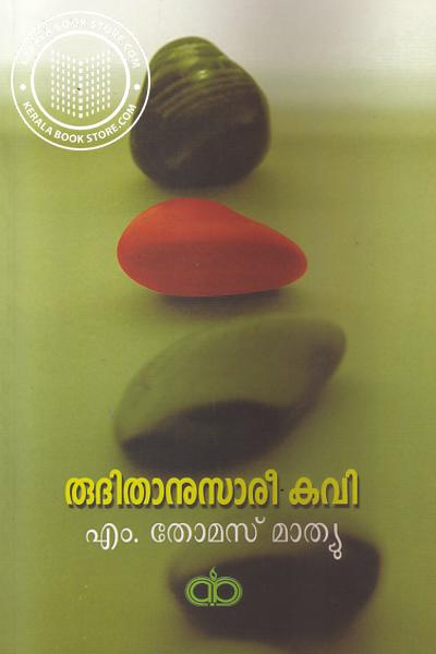 Image of Book Rudithanusari Kavi