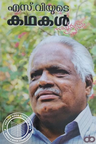 Cover Image of Book S V yude Kathakal Sampoornam
