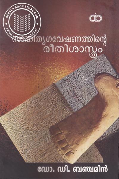 Cover Image of Book സാഹിത്യ ഗവേഷണത്തിന്റെ രീതിശാസ്ത്രം