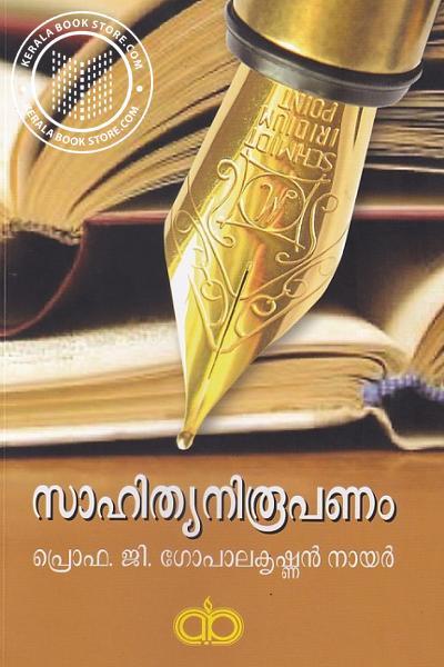 Cover Image of Book സാഹിത്യനിരൂപണം