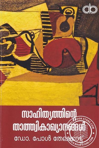 Cover Image of Book സാഹിത്യത്തിന്റെ താത്ത്വികാഖ്യാനങ്ങള്