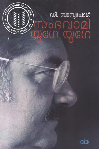 Cover Image of Book സംഭവാമി യുഗേ യുഗേ