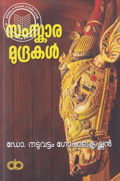 Cover Image of Book സംസ്കാര മുദ്രകള്