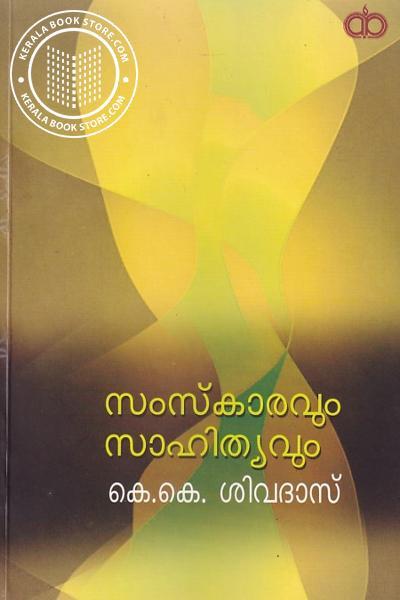 Cover Image of Book സംസ്കാരവും സാഹിത്യവും