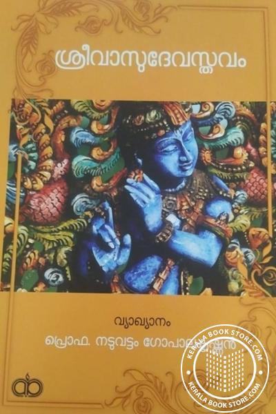 Cover Image of Book ശ്രീവാസുദേവസ്തവം