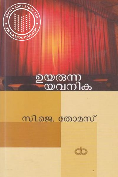 Cover Image of Book Uyarunnayavanika