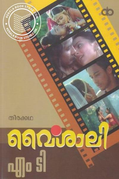 Cover Image of Book വൈശാലി
