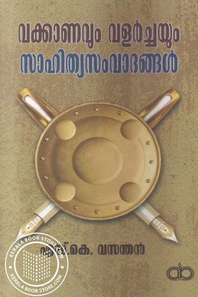 Cover Image of Book വക്കാണവും വളര്ച്ചയും സാഹിത്യ സംവാദങ്ങള്