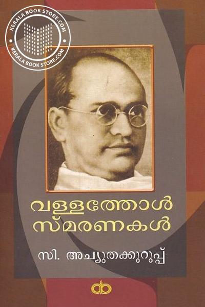 Cover Image of Book വള്ളത്തോള് സ്മരണകള്