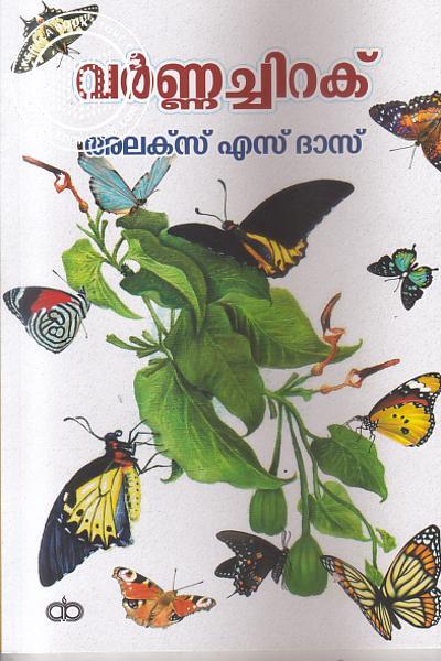 Cover Image of Book വര്ണ്ണച്ചിറക്