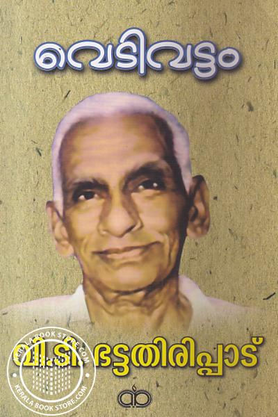 Cover Image of Book Vedivattam