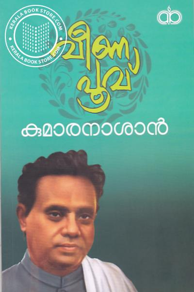 Cover Image of Book Veenapoove